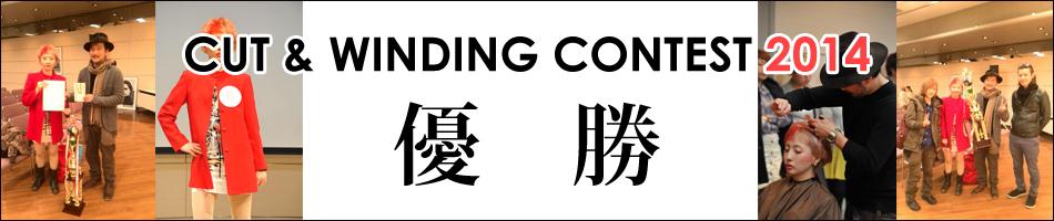 CUT & WINDING CONTEST 2014 優勝
